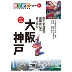 大阪‧神戶:南北美食勝地 俯瞰港口之異人館街