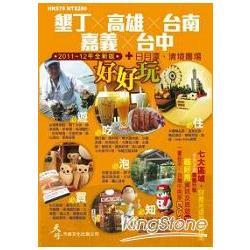 墾丁、高雄、台南、嘉義、台中+日月潭、清境農場好好玩(2011~12年全新版)