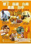 墾丁、高雄、台南、嘉義、台中 日月潭、清境農場好好玩^(2011^~12年 版^)