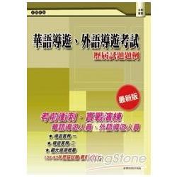 華語導遊、外語導遊考試:歷屆試題題例(二版)