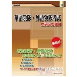 華語領隊、外語領隊考試:歷屆試題題例(二版)