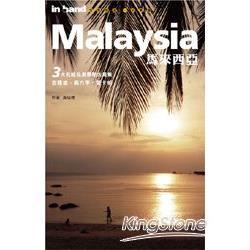 馬來西亞 : 3大名城私房景點大蒐集 : 吉隆坡.麻六甲.蘭卡威 = Malaysia /