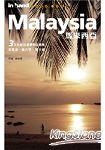 馬來西亞(2011年版)