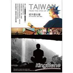 老外愛台灣Taiwan from the Eyes of a Foreigner