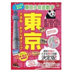 東京大步帖:MAP系列日本大步帖1(2012年版)