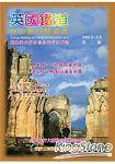 英國鐵道自由旅行精品書2013升級第2版