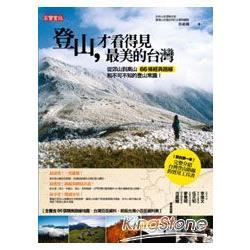 登山才看得見最美的台灣 : 從郊山到高山66條經典路線和不可不知的登山常識! /