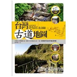 台灣古道地圖. 100條北台灣必走古道 縱橫北台灣的古道一日遊 最完整GPS定位和手繪古道地圖 = Historic trail map of Taiwan /