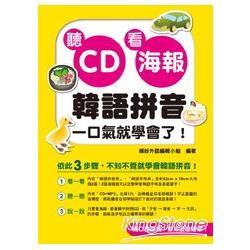 聽CD看海報,韓語拼音一口氣就學會了!(附一片CD+MP3)