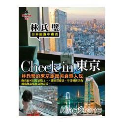 Check in 東京:林氏璧的東京旅館美食懶人包