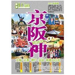 京阪神(大阪、京都、神戶、奈良、和歌山白濱):玩盡全關西!