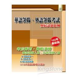 華語領隊、外語領隊考試:歷屆試題題例(三版)