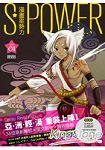 SPOWER!漫畫星勢力(Vol.1)
