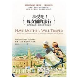 享受吧!母女倆的旅行 : 她們探索自我、彼此和世界的旅程 /