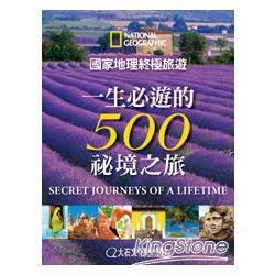 國家地理終極旅遊 : 一生必遊的500祕境之旅 /