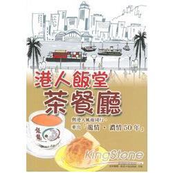 港人飯堂茶餐廳