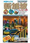 自由行:新加坡2014