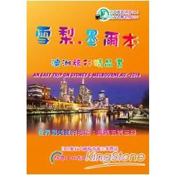 雪梨墨爾本:澳洲旅行精品書( 2014~15升級第3版)