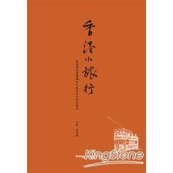 香港小旅行:重溫傳統情懷與世代更替後的雋永港味