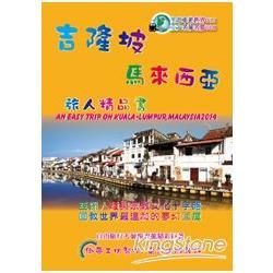 吉隆坡.馬來西亞旅人精品書2014~15