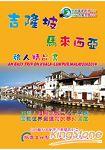 吉隆坡.馬來西亞精品書(2014升級第3版)
