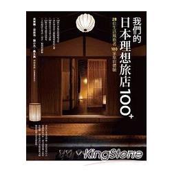 我們的日本理想旅店100+:28位生活風格者,100家旅宿體驗