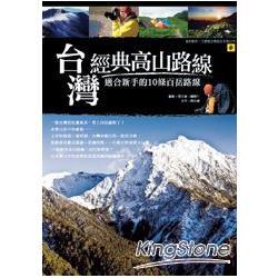 台灣經典高山路線 :適合新手的10條百岳路線(另開視窗)