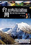 台灣經典高山路線