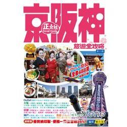 京阪神旅遊全攻略 第11刷