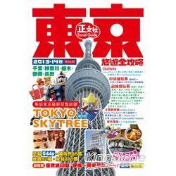 東京旅遊全攻略 第56刷