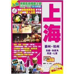 婀娜風情耀眼之都Easy GO!上海(2014-15年版)