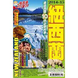 旅遊通:紐西蘭2014-15