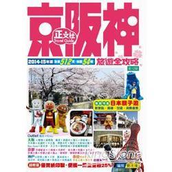 京阪神旅遊全攻略