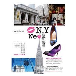 Kiss紐約,We love慾望城市