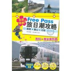 Free Pass旅日潮攻略:島根+富山+北陸