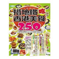 搭地鐵吃香港美食250 : 精采食店地鐵步行就到!! /