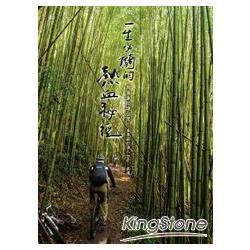 一生必騎的熱血秘徑:用單車閱讀台灣
