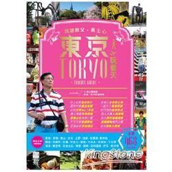東京玩番天