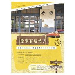 原來有這站? : 沿著神隱鐵道,開往台灣無人秘境小車站 /