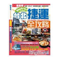 台北捷運全攻略 : 捷運車站周邊吃喝玩樂一網打盡 /