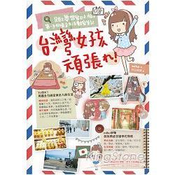 台灣女孩頑張れ!:踏上夢想留日之旅,第一手的東京生活觀察筆記