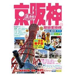京阪神旅遊全攻略2014-15年版(第13刷)