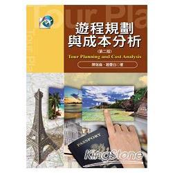 遊程規劃與成本分析(第二版)