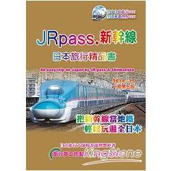 JRpass.新幹線日本旅行精品書(2014~15升5版)