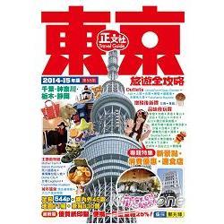 東京旅遊全攻略