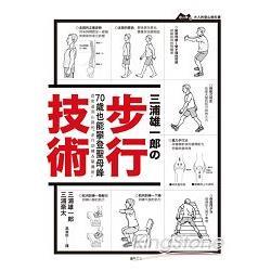 三浦雄一郎の步行技術 : 70歲也能攀登聖母峰從街道到山路的「步行訓練&裝備術」 /