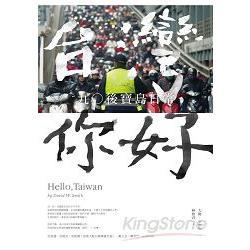 台灣,你好:九0後寶島日常