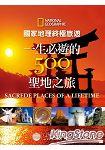 國家地理終極旅遊:一生必遊的500聖地之旅