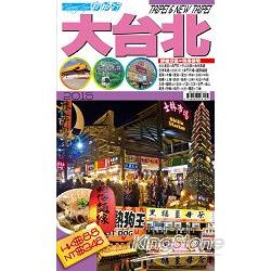 大台北 = Taipei & new Taipei /