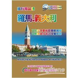 羅馬義大利旅行 書(2015^~16升級二版^)
